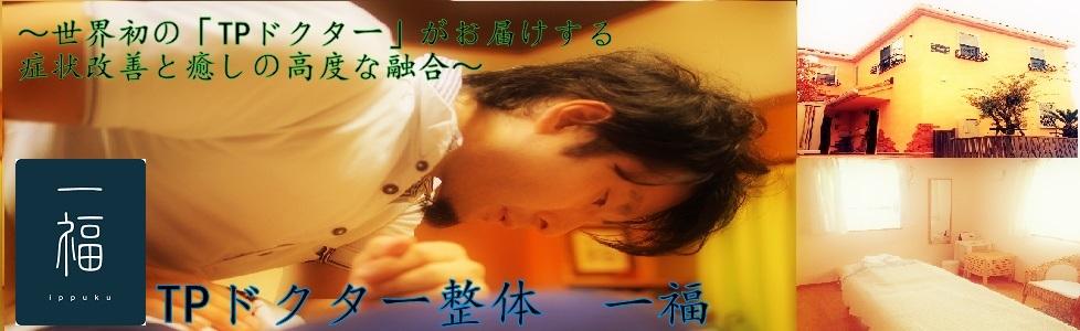 「こんな症状まで!?」 横浜&広島を股にかけ10年 『整体一福』施術ブログ